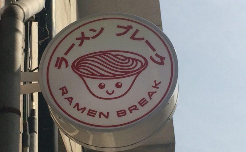 Ramen Break | Porto | Comida Japonesa | Carapaus de Comida
